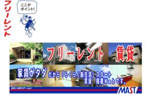 MAST 大宮西口駅前店(株式会社守屋住宅)の画像3