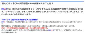 MAST 大宮西口駅前店(株式会社守屋住宅)の画像4