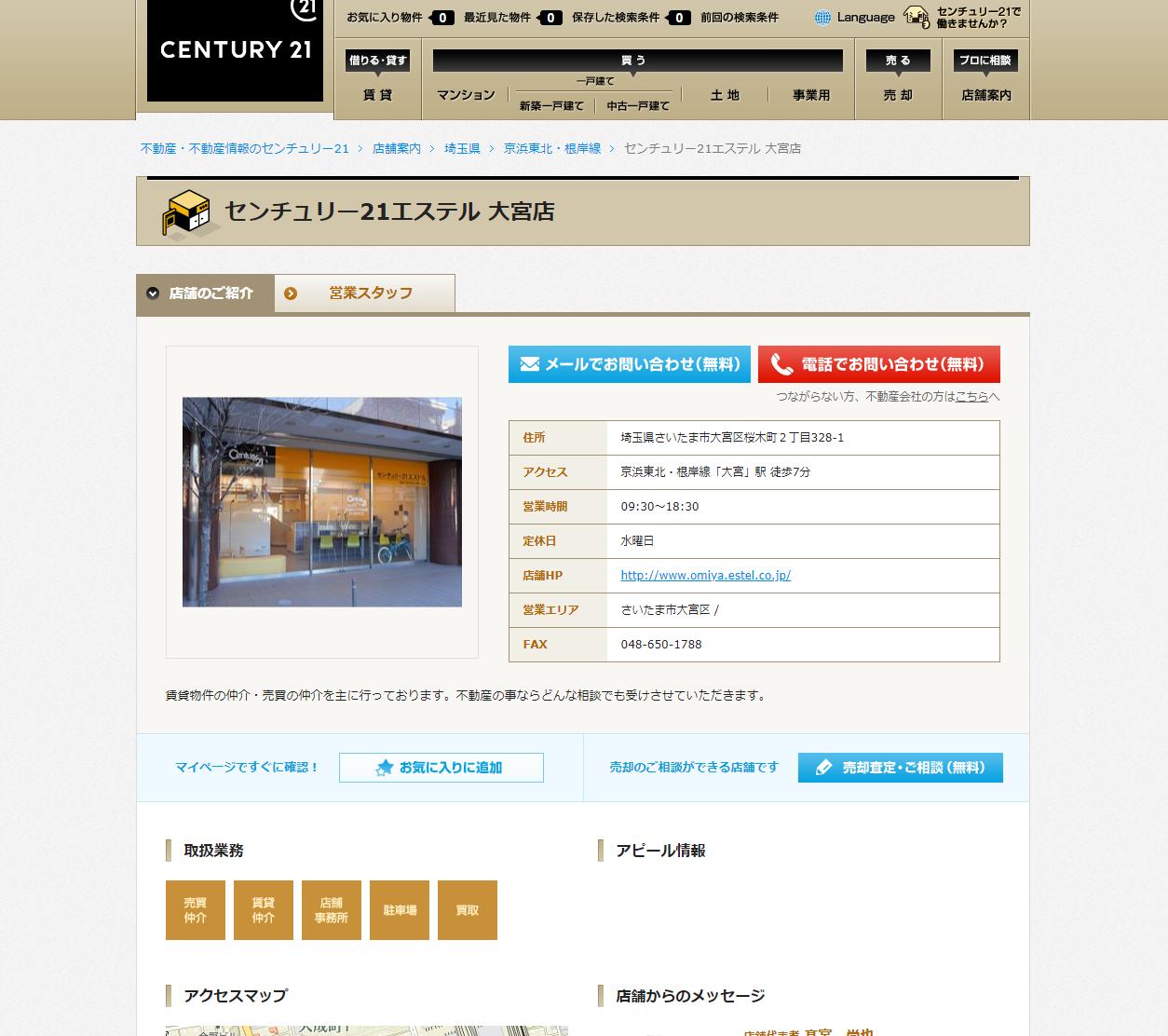 "<span class=""title"">センチュリー21エステル大宮支店の口コミや評判</span>"