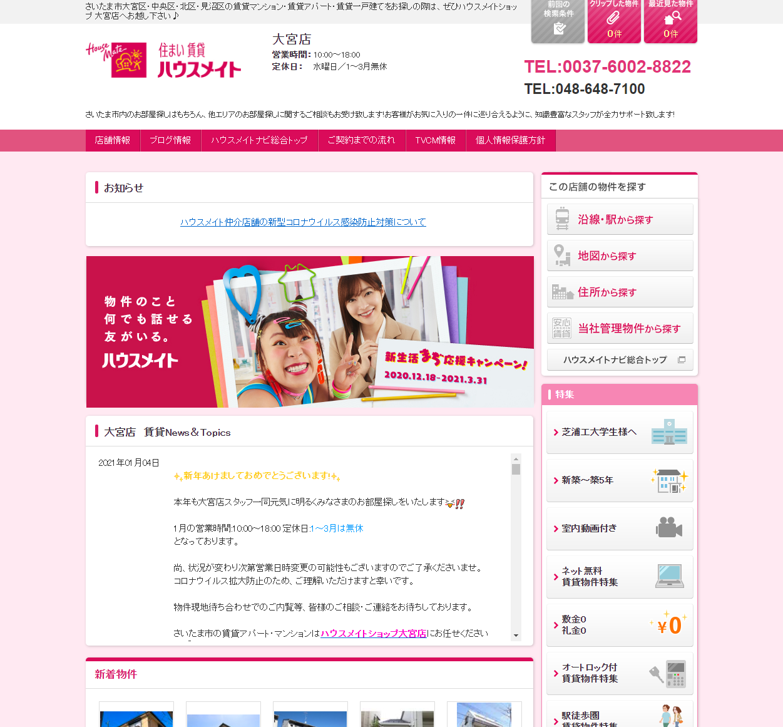 "<span class=""title"">ハウスメイトショップ大宮店の口コミや評判</span>"