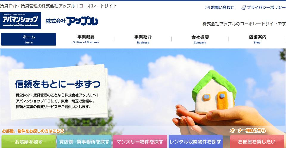株式会社アップル(アパマンショップ)の画像
